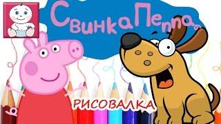 Рисуем со Свинкой Пеппой часть 17. Рисовалка - как нарисовать собаку - рисуем собачку(Рисуем со Свинкой Пеппой часть 17. Рисовалка - как нарисовать собаку - рисуем собачку, нарисовать собачку...., 2016-08-28T11:48:25.000Z)