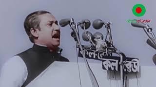 শেখ মজিবুর রহমানের 7 মার্চের ভাষণ