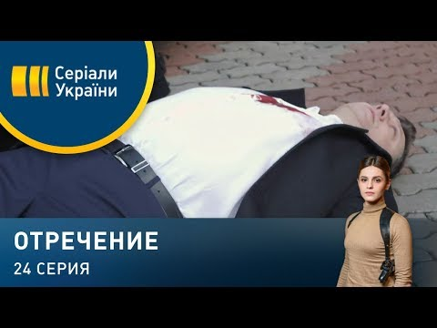 Детектив «Oтрeчeниe» (2020) 1-24 серия из 24 HD