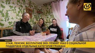 Надбавки к зарплатам, трудовой стаж, пенсии, декретный отпуск. Кому помогут Указы Лукашенко?