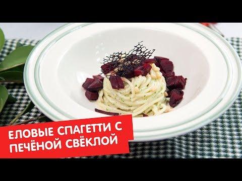 Видео: Еловые спагетти с печёной свёклой | Дежурный по кухне