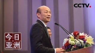 《今日亚洲》 20190503| CCTV中文国际