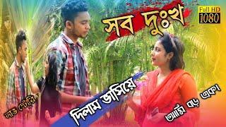 সব দুঃখ দিলাম ভাসিয়ে ♪♪ Saba duḥkha dilama bhasiye    new bangla song SMusic24 Best Videos    2020