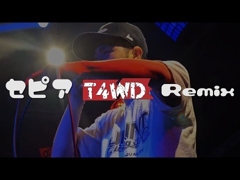 【LIVE映像】336 feat よったけ_セピア  T4WD Remix