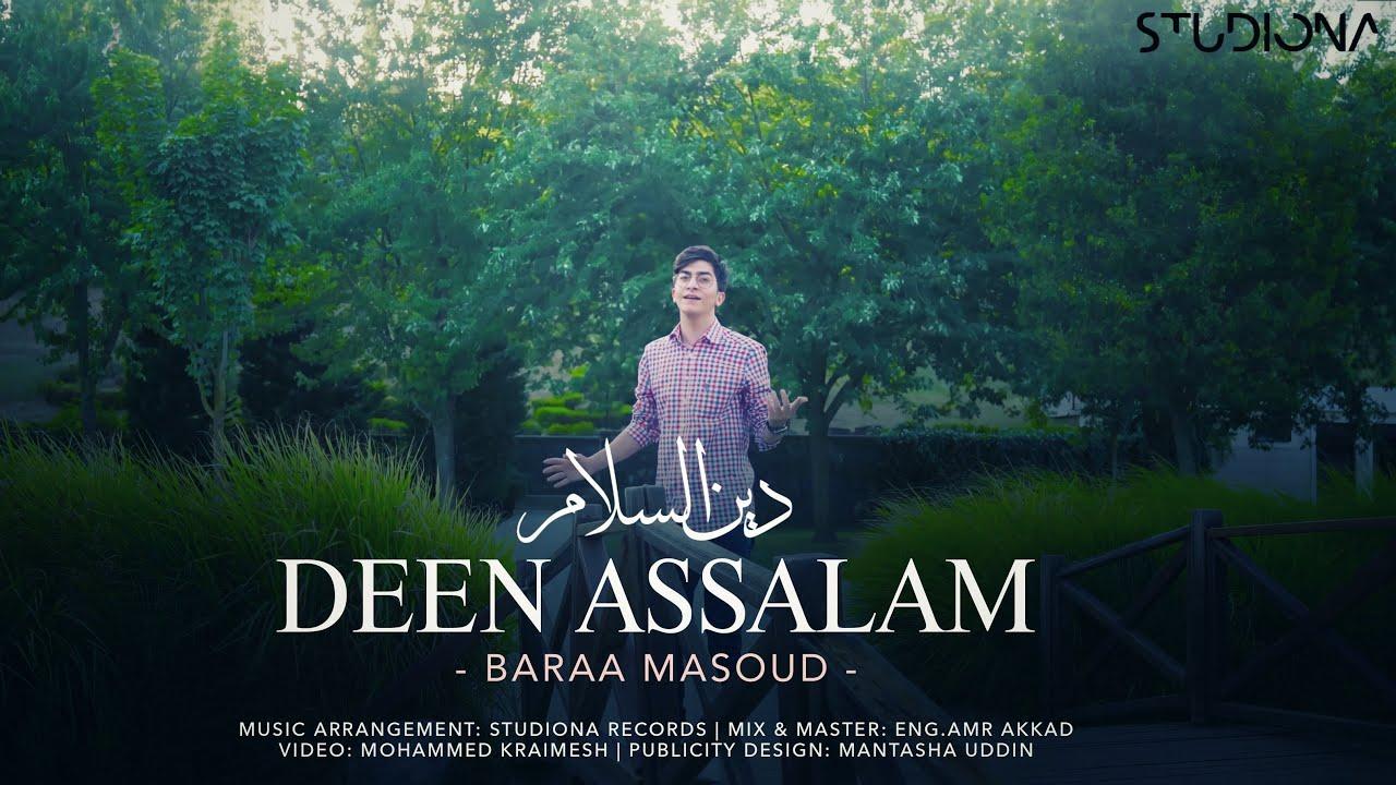 Baraa Masoud - Deen Assalam | براء مسعود - دين السلام