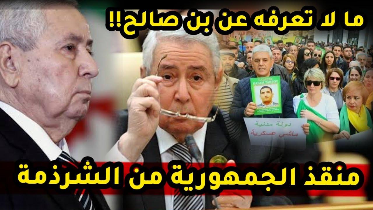 منقذ الجمهورية من الشرذمة ..ما لا تعرفه عن رجل الدولة عبد القادر بن صالح !؟