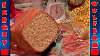Как испечь Хлеб Пшенично Ржаной (How to Bake Bread Wheat Rye Bread)