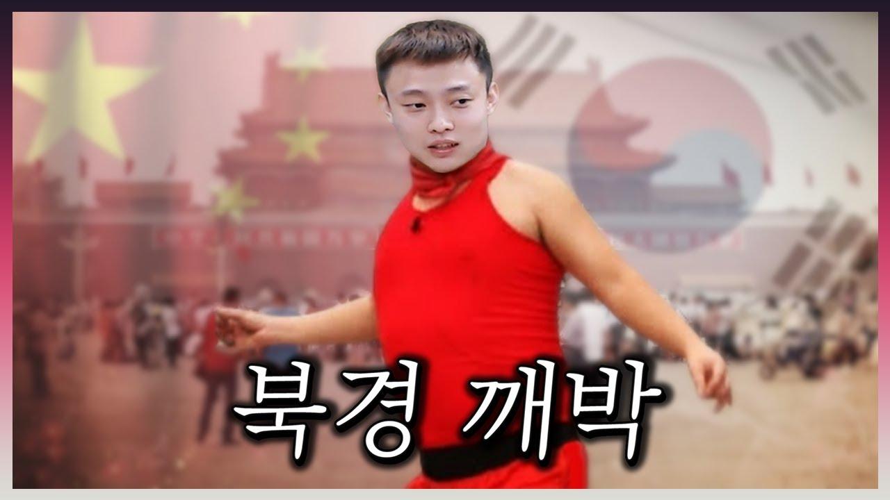 【배그미션】 언어의 장벽을 허물어버린 북경 깨르박이ㅋㅋㅋㅋㅋㅋ (Feat. 중국 랜쿼드)