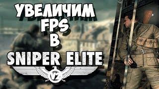что делать если лагает/тормозит Sniper Elite 2  ОПТИМИЗАЦИЯ