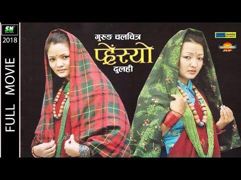 Gurung Film Presyo / दुलही Ft. Om Prakash Gurung, Mira Gurung, Nabina Gurung