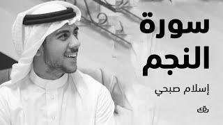 سورة النجم بصوت الشيخ القارئ اسلام صبحي