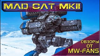 mad Cat Mk. II - обзор и история мехов MechWarrior Online/BattleTech