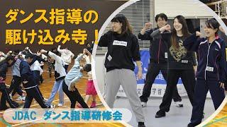 JDACダンス指導研修会?