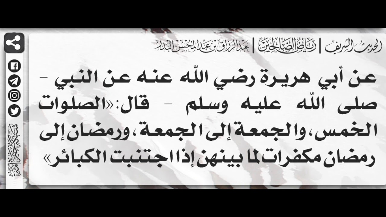 130 شرح حديث مكفرات لما بينهن إذا اجتنبت الكبائر الشيخ عبدالرزاق بن عبدالمحسن البدر Youtube