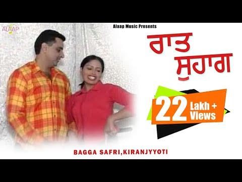 Bagga Safri l Kiranjyoti l Raat Suhag  l New Punjabi Song 2017 l Alaap Music