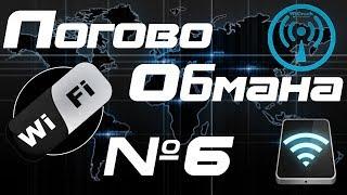 Логово Обмана #6 (Разоблачение программы для WiFi - WiCrack)