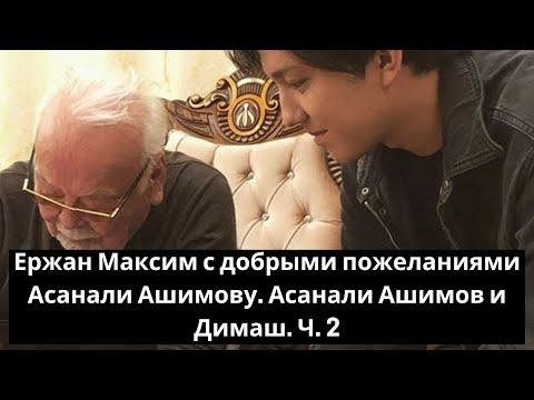 Ержан Максим с добрыми пожеланиями Асанали Ашимову. Асанали Ашимов и Димаш. Часть 2 (SUB)