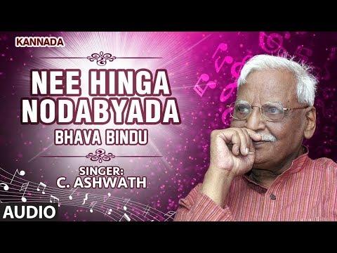Nee Hinga Nodabyada Nanna Song | C Ashwath | Da Ra Bendre | Kannada Bhavageethegalu