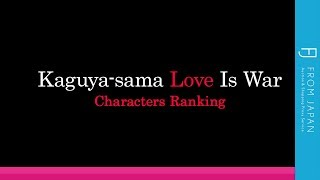 Kaguya-sama: Love Is War Anime Character Ranking: Top 5 Fan Favorites | FROM JAPAN