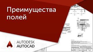 [AutoCAD для начинающих] 1.4 Преимущества при работе с полями