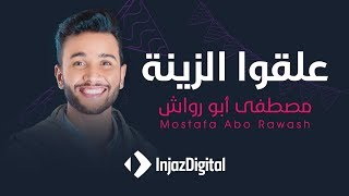 Mostafa Abo Rawash | مصطفى ابورواش - علقوا الزينة من حولينا