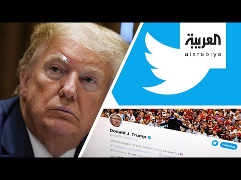 تفاعلكم | تفاصيل جديدة في أزمة ترمب مع تويتر  - نشر قبل 17 ساعة