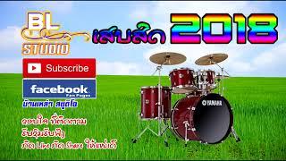 EP.3รวมเพลงลาวเสบสด|2018|ລວມເພງລາວເສບສົດ|2018|Lao song New 2018|Lao Music 2018|PhengLao