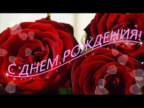 С Днём рождения! Пусть для тебя цветут цветы!