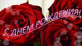 Красивое поздравление С ДНЕМ РОЖДЕНИЯ! Цветы для тебя!
