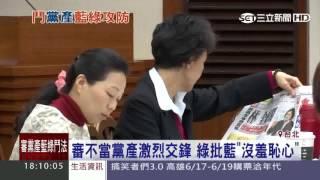 藍綠版本的黨產處置條例,今(14)日上午在立法院激烈交鋒!國民黨質疑...