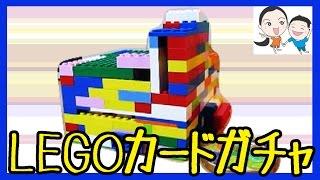 レゴで工作♪ アイカツカードガチャ ベイビーチャンネル thumbnail
