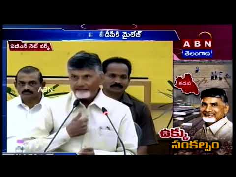 CM Chandrababu to Lay Foundation stone for Kadapa Steel Plant Today | ABN Telugu