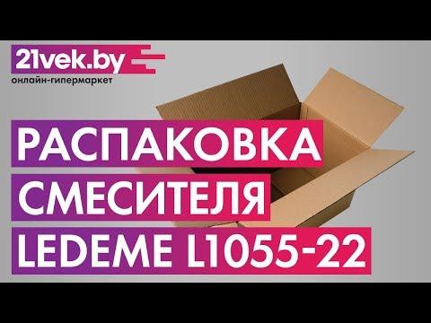 Распаковка - Смеситель Ledeme L1055-22