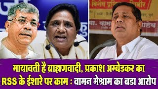 मायावती और प्रकाश अम्बेडकर दोनो है ब्राह्मणवादी : वामन मेश्राम का बडा आरोप Waman Meshram on Mayawat