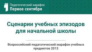 Ирина Иванова. Сценарии учебных эпизодов для начальной школы(студия ИД