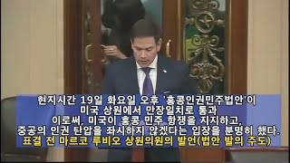홍콩인권민주법안 상원 표결 직전 마르코 루비오 의원 발…