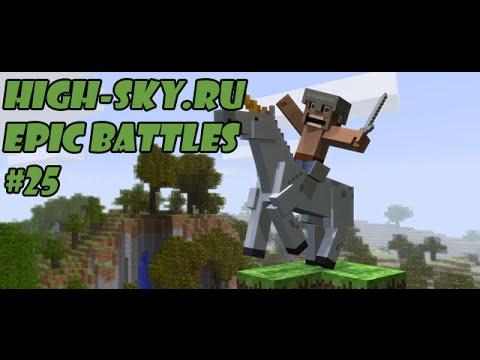 MineCraft - Эпичные Битвы №25 - Рыцари против vs VBB