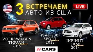 3 авто из США: FIAT 500 Sport, Infiniti QX60, Volkswagen Tiguan. ПОВРЕЖДЕНИЯ и ЦЕНЫ. Авто из США