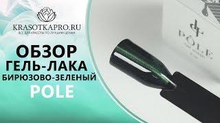 Обзор Гель-лака №1, Бирюзово-зеленый, POLE