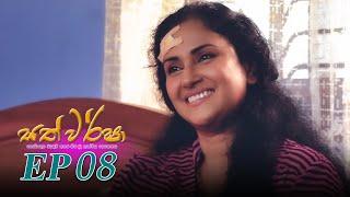 Sath Warsha   Episode 08 - (2021-05-10)   ITN Thumbnail