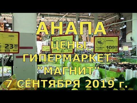 #Анапа,цены на овощи и фрукты в гипермаркете МАГНИТ.(  сентябрь 2019 г)
