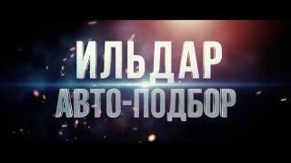 ИЛЬДАР АВТО-ПОДБОР