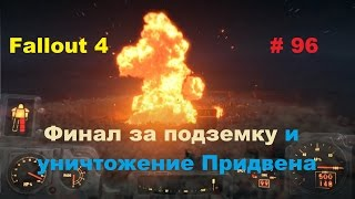 Финал за подземку и уничтожение Придвена Fallout 4 96