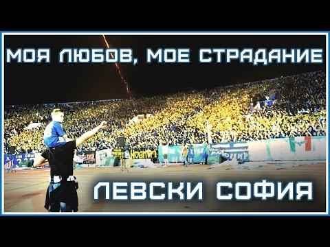 Левски София - моя любов, мое страдание / Levski Sofia - my love, my suffering
