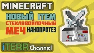 видео: Minecraft. Новый Item. Стекловойлочный Меч & НаноПротез.