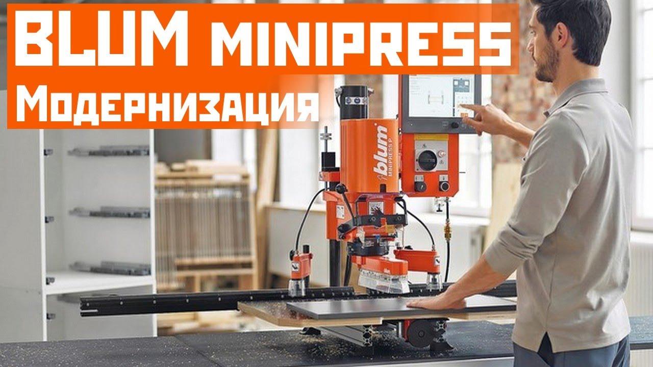 Blum EASYSTICK | Модернизация Blum minipress