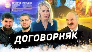 Сговор Кадырова и Хабиба, Лукашенко хочет в Крым. Портрет «форумчаночки». ОСТОРОЖНО: НОВОСТИ!