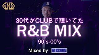 【90s-00s】30代がCLUBで聞いていたBEST R&B MIX by DJ BOZE