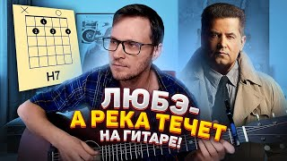 Любэ - А река течет кавер 🎸 аккорды табы как играть на гитаре   pro-gitaru.ru видео