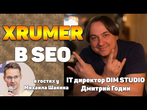 Роль программы XRumer в SEO